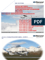 Group C-Airframe Systems_rus_full