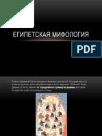 Египетская мифология (презентация)