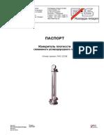 fas+aerometer