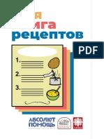 Моя_книга_рецептов_№1
