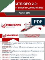 Model_Politbyuro2.0_22.08._17