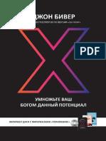 X-Multiplication Book EPub Russian