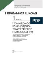 1tirinova_o_i_i_dr_nachal_naya_shkola_1_klass_primernoe_kalen