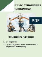 4. Рыночные Отношения в Экономике