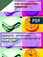 Конфликтология (Курсы)