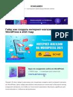 Гайд_ Как Создать Интернет-магазин На Wordpress в 2021 Году