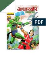 Ashwaraj 0000 Ashwkhor
