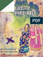 Comics 0000 Rajkanya Phoolkumari