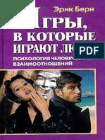 Берн Э. - Игры, в Которые Играют Люди. Психология Человеческих Взаимоотношений (Мастерская Человека) 2001