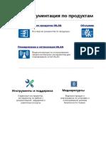 Раздел документации по продуктам Huawei WLAN