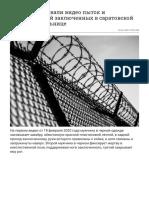 В РФ Опубликовали Видео Пыток и Изнасилований Заключенных в Саратовской Тюремной Больнице