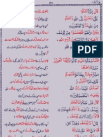 Al Quran Para 13