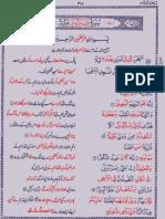 Al Quran Para 15