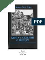 Книга Суждений о Звездах by Бен -Эзра А. (Z-lib.org)
