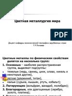 Лекция_15
