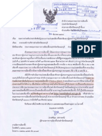 Commission กกต นนทบุรี เสนอการแบ่งเขตเลือกตั้ง สส 54