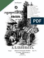 40 малороссийских песен (Соловьев) 01