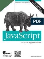 JavaScript Подробное Руководство PDFDrive