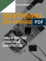 elektronikadlyanachinayushchih