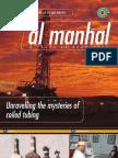al-manhal Issue 1-2005 (English)