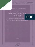 Taliaferro Ch Dokazatelstvo i Vera Filosofia i Religia s XVII Veka Do Nashikh Dney 2014