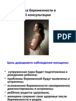 обследование беременной в женской консультации