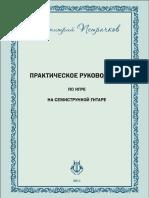 Петрачков. Практическое руководство