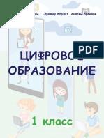 I_Educatia Digitala (a. 2018, In Limba Rusa)