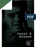 Sbornik_._Lakanovskietetradi._Lakan_V_Yaponii.a4