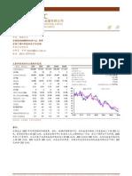 080826-中金公司--宝钢股份(600019)宝钢下调四季度部分产品价格