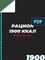1900-сжатый
