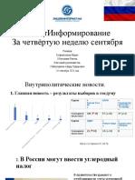 ПолитИнформирование_24_сентября_2021_года (4)