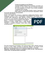 Полезные настройки реестра Windows (домашка)