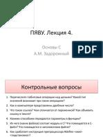 ПЯВУ 4 (C4)