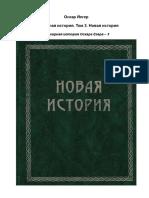 Vsemirnaya Istoriya Tom 3 Novaya Istoriya