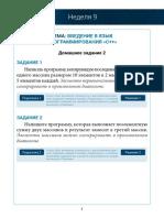FP_ДЗ_09_01
