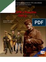 Манзуренко В., Гуменюк В. Рейд УПА в Румунію 1949 р. Львів - Рівне, 2007
