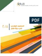 تقرير المشهد الرقمي في دولة قطر 2011