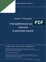 Ольга П. Рассудова Употребление видов глагола в русском языке