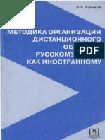 Азимов Э.Г. Методика организации дистанционного обучения русскому языку как иностранному