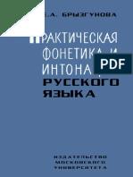 Брызгунова Е.А. Практическая Фонетика и Интонация Русского Языка
