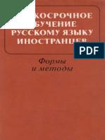 Краткосрочное обучение русскому языку иностранцев. Формы и методы