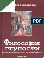 2014 Yatsek Dobrovolskiy Filosofia Gluposti Istoria Togo Chto Irratsionalno
