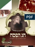 Photos of Pesach in Satmar