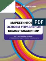 138281 C1F1B Muzykant v l Market in Gov Ye Osnovy Upravleniya Kommunikaciyam