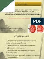 МВС Пиелонефрит  Исакова