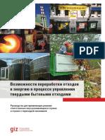 Giz2017 Ru Waste to Energy Guidelines