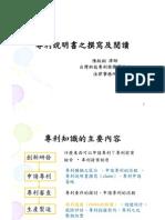 專題演講_專利說明書之撰寫及閱讀(更新)20100504