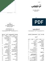 Umm ul Kitab by Maulana Abul Kalam Azad  ؒ اُم الکتاب از امام الہند مولانا ابوالکلام آزاد