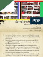 เบื้องหลังวิกฤติประเทศไทย